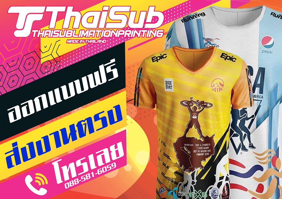 Thaisublimationprinting